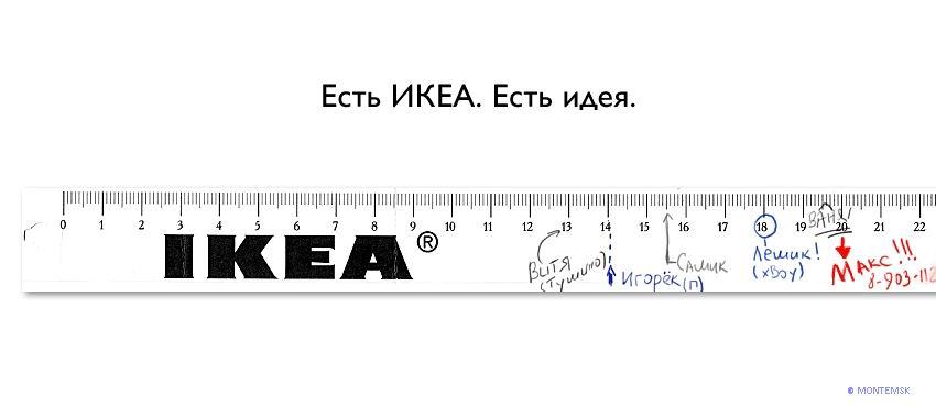 http://bacex.narod.ru/ikea.jpg