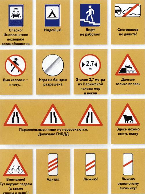 Юмор каждый день - Настоящее значение знаков дорожного движения.